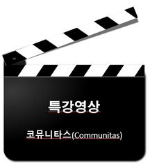 특강 영상.png