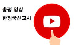 총평_한정국선교사.png