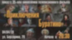 Приключения Буратино.jpg