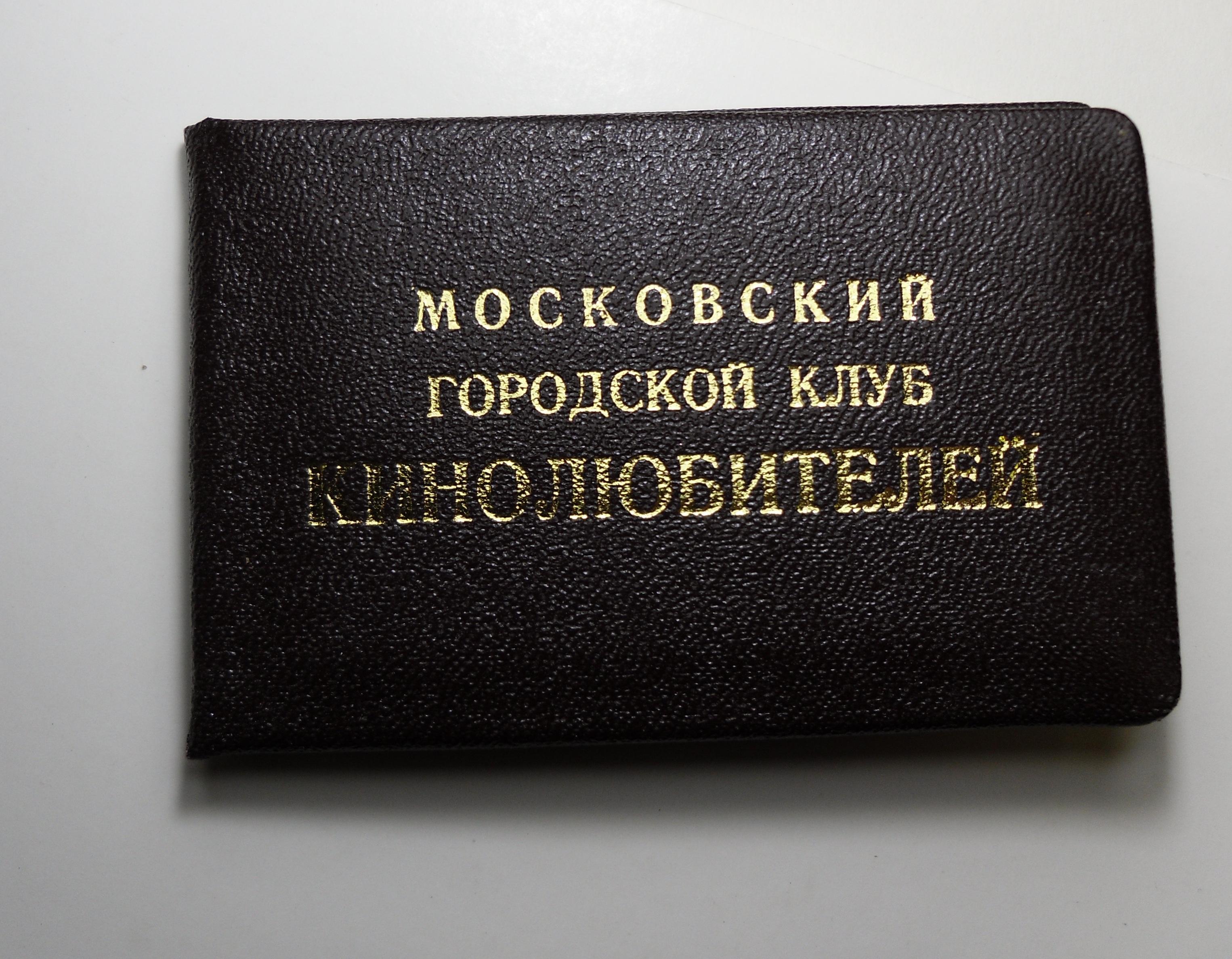Удостоверение члена МГКЛК