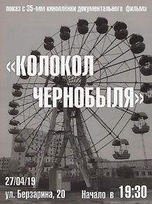 Колокол Чернобыля.jpg