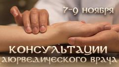 Рефлексотерапия Подольск