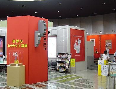 高崎オートマタ展