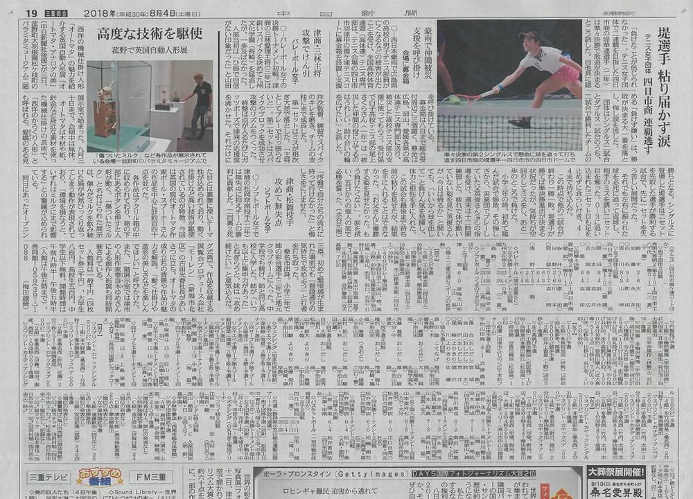 2018年8月4日 中日新聞様「英国自動人形展」の記事