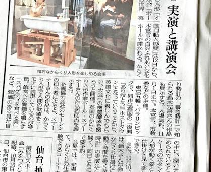 福島民友さんの記事