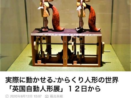 福島民報さんの記事掲載