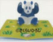 ポップアップカード パンダ3.jpg
