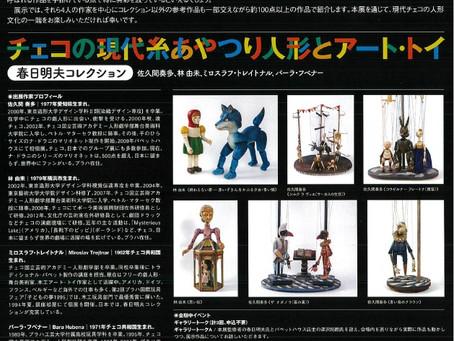 八王子市夢美術館 「チェコの現代糸あやつり人形とアート・トイ春日明夫コレクション展」 2月8日スタート!お楽しみに‼