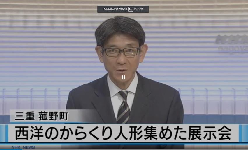 NHK三重のニュース