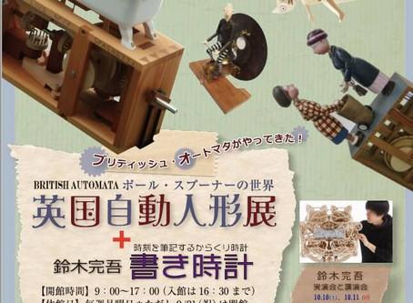 「英国自動人形展」を白沢ふれあい文化ホールにて開催。