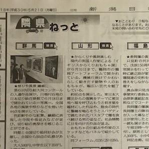 新潟日報朝刊「隣県ねっと」2018年5月21日(月)朝刊