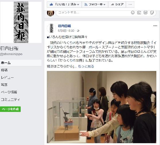 5月5日|荘内日報記事