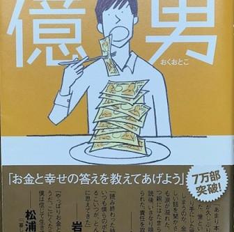 川村元気作「億男」をT・ジョイ新潟万代で観た。