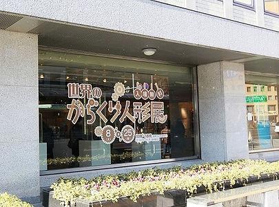 オートマタ展グリーンプラザ仙台