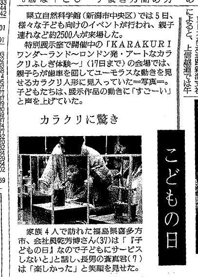 新潟日報社の記事