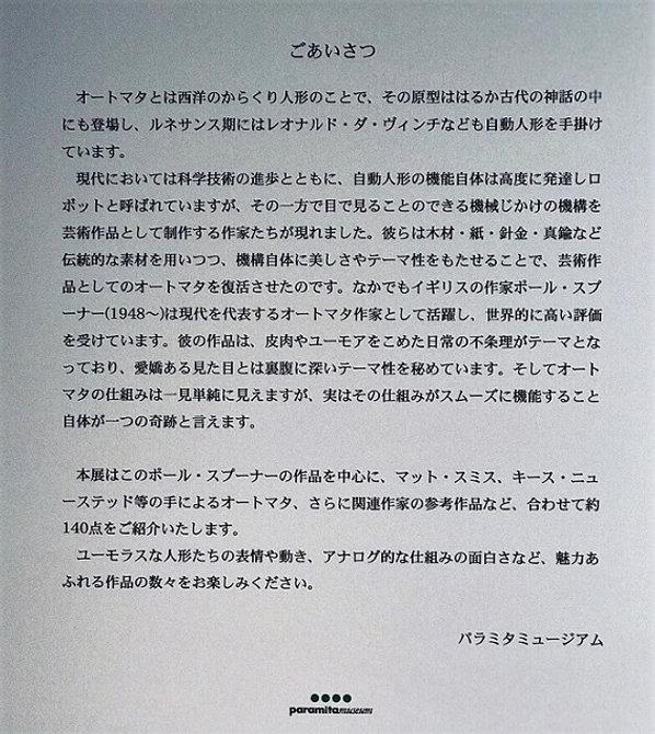 挨拶パネル.jpg