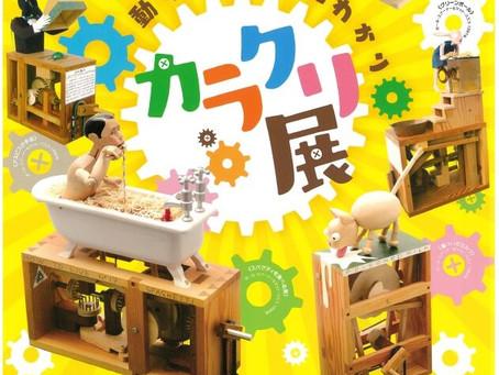 秋田県立近代美術館で「カラクリ展」が開催されます。