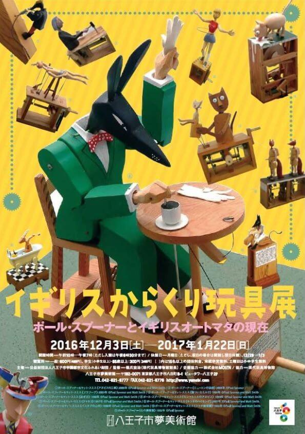 藤枝オートマタ展