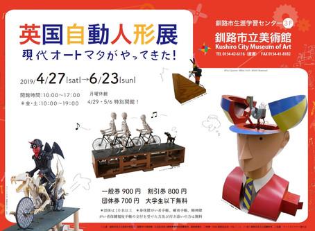 現代オートマタがやってきた「英国自動人形展」釧路市立美術館 4月27日-6月23日