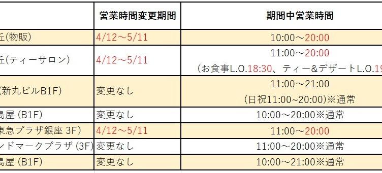 営業時間変更のお知らせ 4/12~5/11