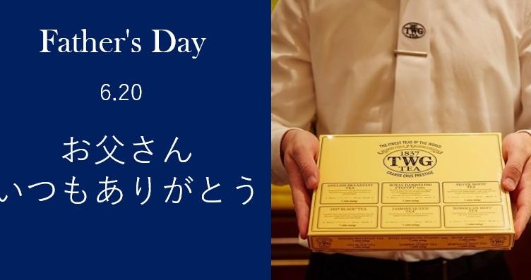 父の日特別セット数量限定販売(オンラインブティック)