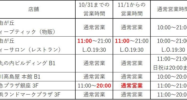 営業時間変更のお知らせ(東急プラザ銀座)※11/11更新