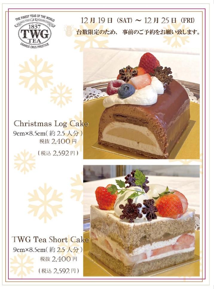 クリスマスケーキ 事前ご予約受付中