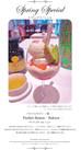 新作「パルフェセゾン-桜-」を2/15より販売