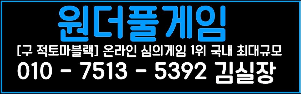 원더풀게임바둑이사이트.png