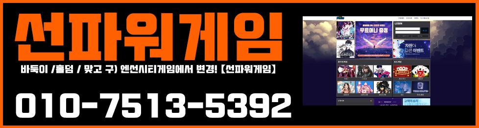 선파워게임배너.png