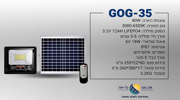 GOG - 35 -  40W פנס הצפה סולארי
