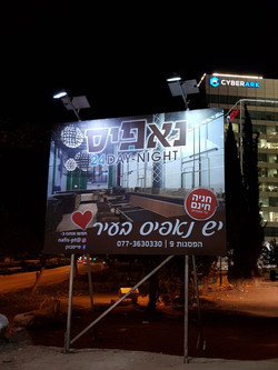 שלט חוצות נאפיס