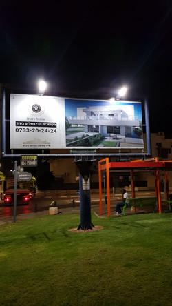 שלט חוצות בכביש