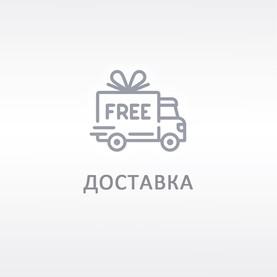 Бесплатно при заказе от 3 000 руб.
