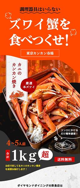 商品ページ制作 蟹カンカン焼き