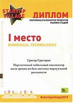 Startup Vilage 2019 - Диплом 1 место Био