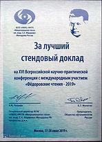 Федоровские чтения 2019 - Диплом за лучш