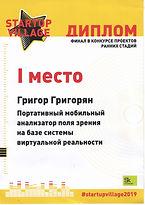 Startup Vilage 2019 - Диплом 1 место Про