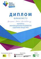 РИФ Сочи 2019 - Форум Здоровое общество