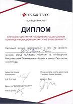 ПМЭФ 2019 - Busines Priority - Диплом по