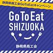 goto_商工会.jpg