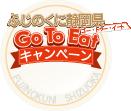 goto_ふじのくに.png