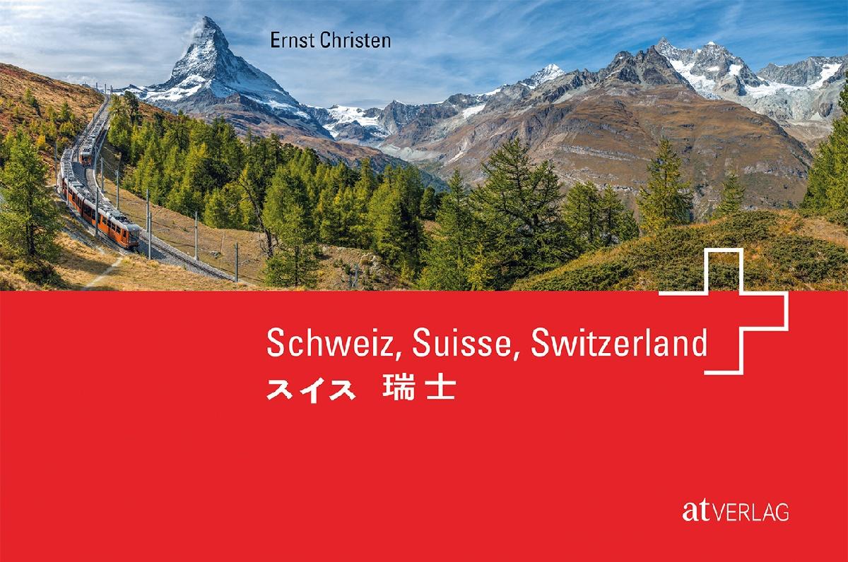 """Schweiz, Suisse, Switzerland"""