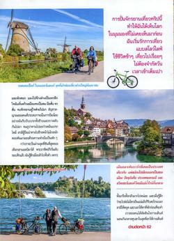 Koosang koosom, Thailand