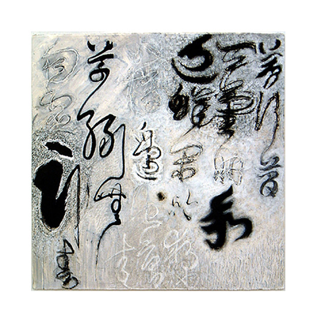 David Redfern (b.1947) 'Ono no Michikaze 2' 2003 (from a series of 9), 77 x 76cm