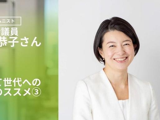 【コラム】子育て世代への「政治」のススメ③~子どもと一緒におうちでやってみよう!