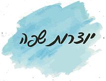 לוגו יוצרות שפה רקע לבן.png