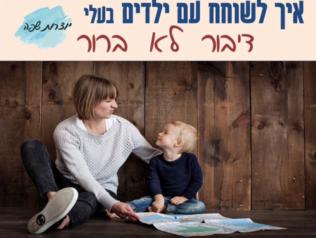 הילד מדבר לא ברור? 10 טיפים לקידום תקשורת מוצלחת