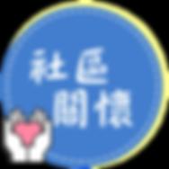 社區關懷icon.png