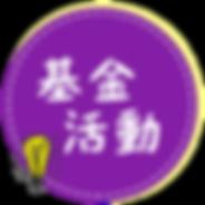 基金活動icon.png